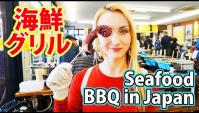 Япония. Гриль-ресторан с морепродуктами (Видео)