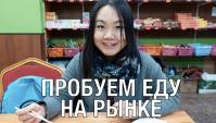 Пробуем китайскую еду на рынке в Санкт-Петербурге (Видео)