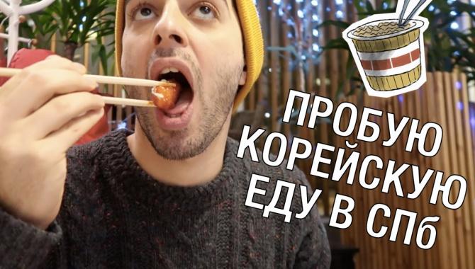 ПРОБУЮ КОРЕЙСКУЮ ЕДУ: острая лапша, суп, чипсы в Санкт-Петербурге (Видео)
