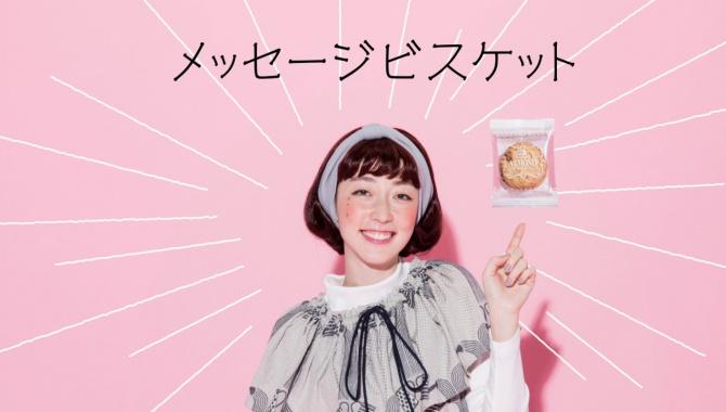 Японская Реклама - Вкусности от Morinaga