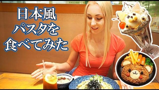 Япония. Необычные витрины ресторанов и японская паста (Видео)