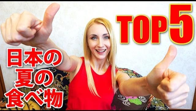 Топ 5 японских летних блюд (Видео)