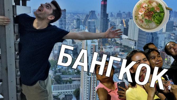 БАНГКОК: пробрались на крышу, еда в ресторанном дворике и траур в Таиланде (Видео)