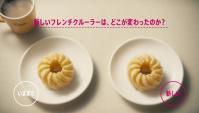 Японская Реклама - Mister Donut French Cruller