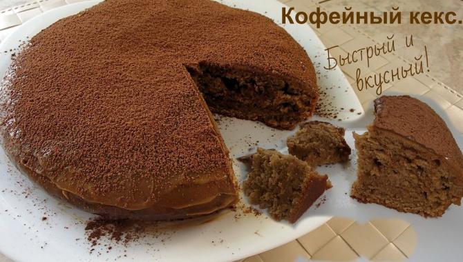 Кофейный кекс (пирог) на кефире - Видео-рецепт
