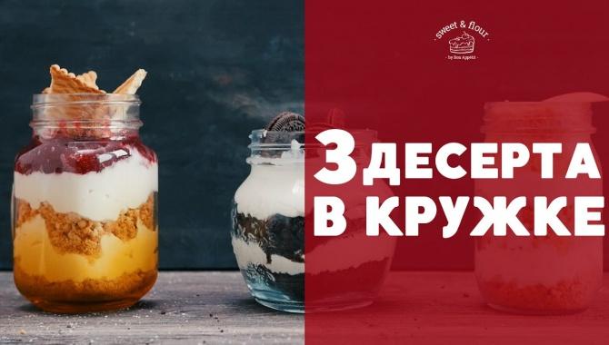 3 десерта в кружке (Видео-рецепты)