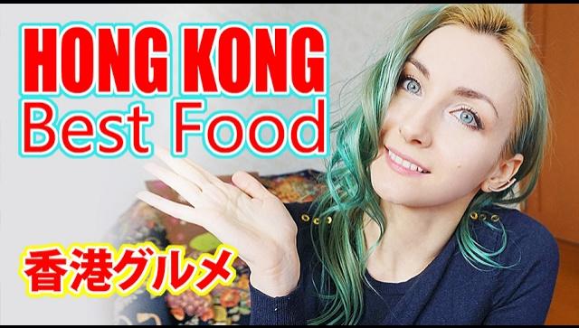 Какие блюда стоит попробовать в Гонконге (Видео)