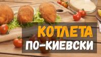 Котлета по-киевски - Видео-рецепт