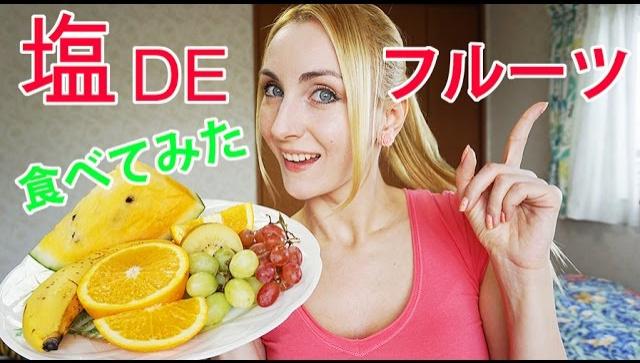 Японский эксперимент. Фрукты с солью. (Видео)