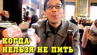 Алкоголь в жизни японца. Когда нельзя не пить? (Видео)