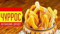 Пончики Чуррос - Видео-рецепт