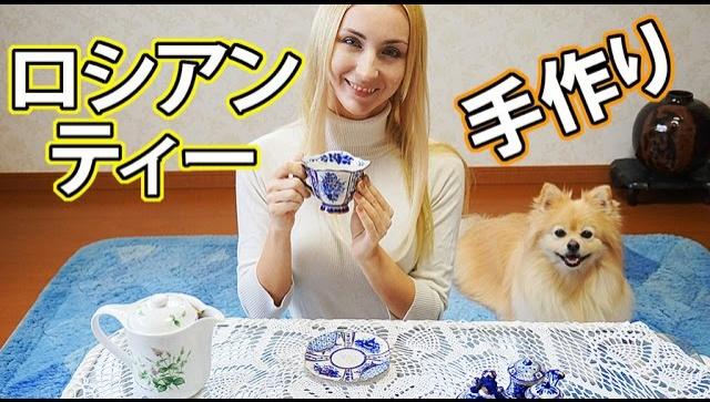 Что такое русский чай в Японии? (Видео)