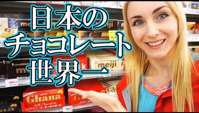 Чем японский шоколад отличается от русского? (Видео)