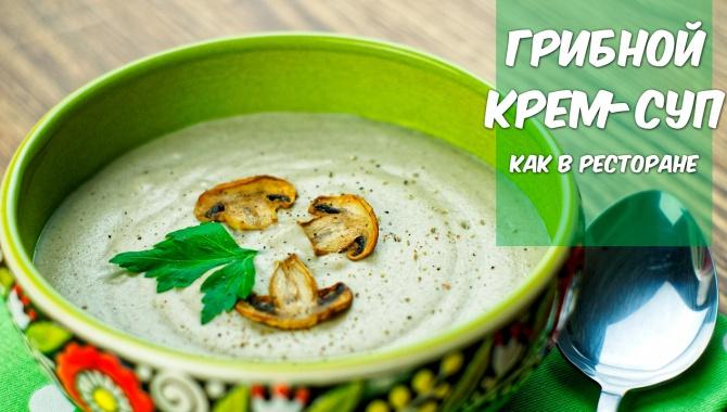 Грибной крем-суп - Видео-рецепт