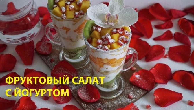 Фруктовый салат с йогуртом - Видео-рецепт