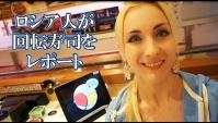 Настоящие японские суши (Видео)