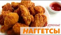Куриные наггетсы по-домашнему - Видео-рецепт