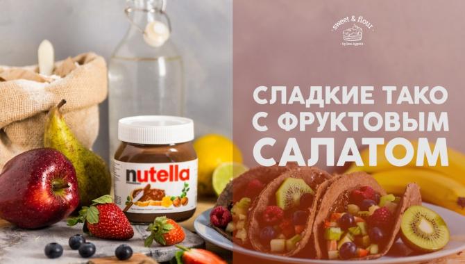Сладкие тако с фруктовым салатом - Видео-рецепт