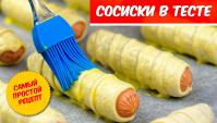 СОСИСКИ В ТЕСТЕ - Видео-рецепт