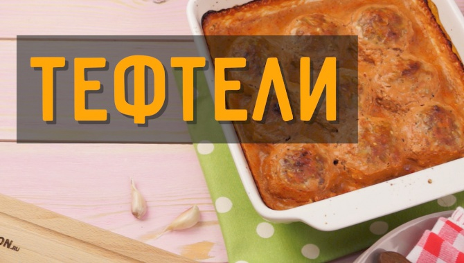 Тефтели с рисом в духовке в сметанно-томатном соусе - Видео-рецепт