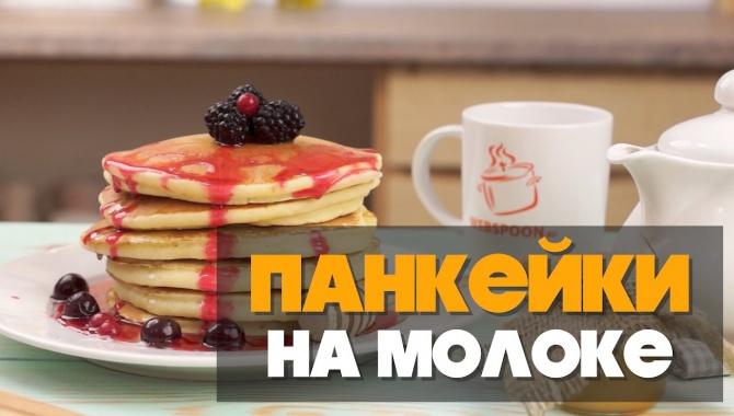 Панкейки на молоке - Видео-рецепт