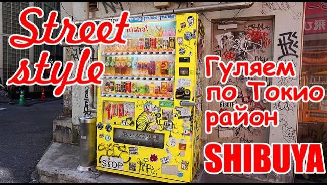 Япония. Прогулка по Сибуя (Видео)