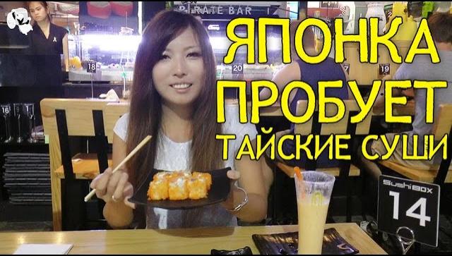 Японка Мики пробует тайские суши и сравнивает их с суши в России и Японии - Видео