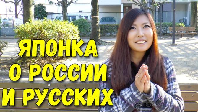 Мнение японки Мики о России и Русских после нескольких поездок в Россию (Видео)