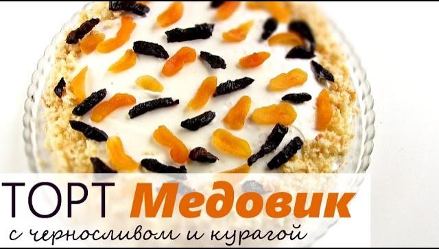 Медовик - Видео-рецепт