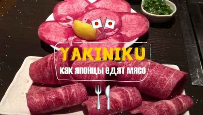 Якинику. Как японцы едят мясо (Видео)