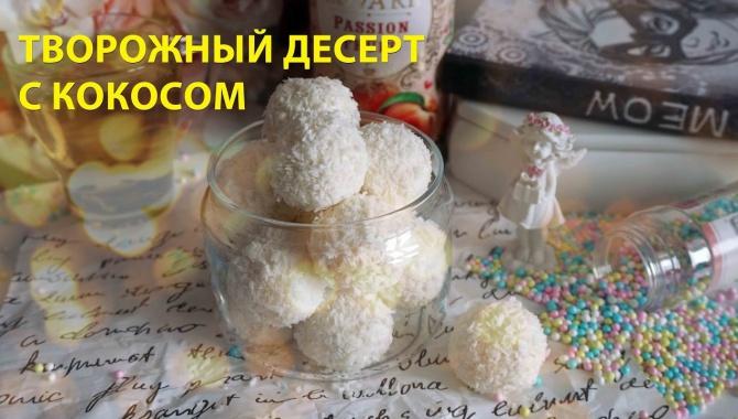 Творожный десерт с изюмом и кокосом - Видео-рецепт