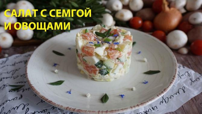 Салат с семгой и овощами - Видео-рецепт