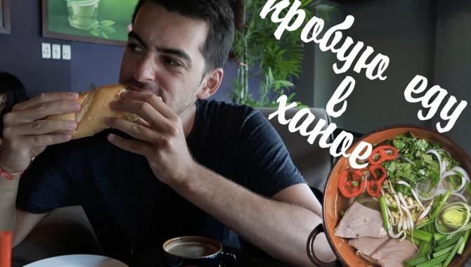 Пробуем вьетнамскую еду. Кофе с яйцом. Еда в Ханое (Видео)