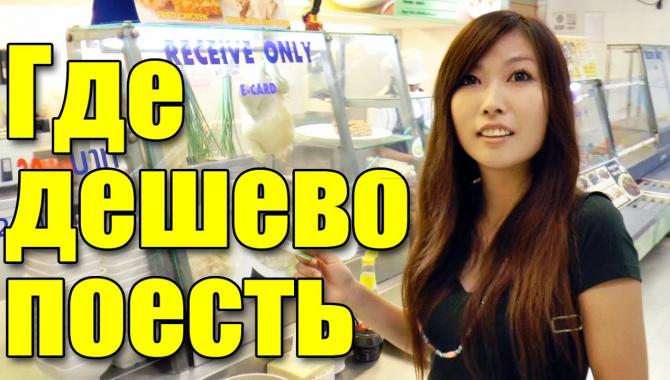 Где дешево поесть на Самуи. Дождливый Таиланд и тайская еда (Видео)