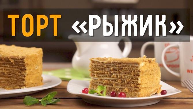 Торт Рыжик рецепт со сметанным кремом - Видео-рецепт