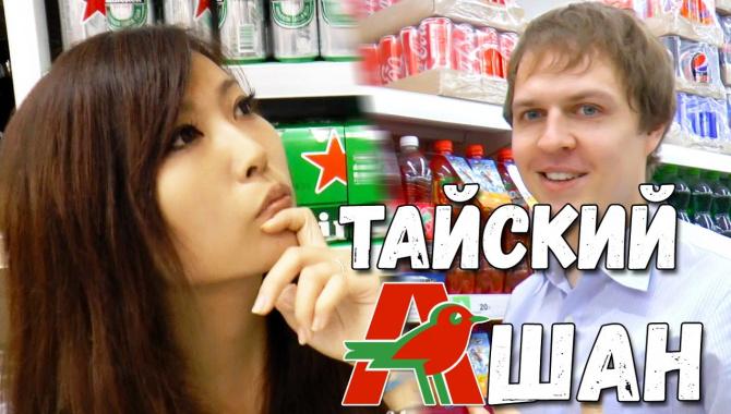Тайский Ашан. Сколько стоят продукты в Таиланде (Видео)