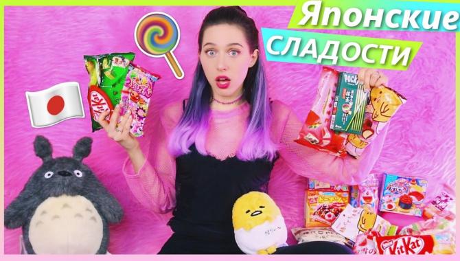 Пробую японские сладости (Видео)