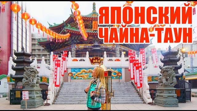 Японский Чайна-таун (Видео)