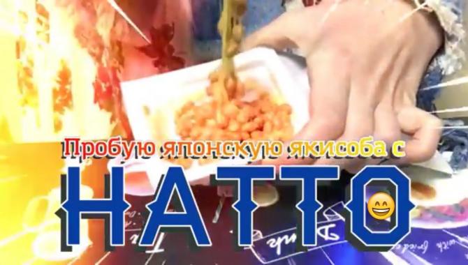 Пробую японскую якисоба с натто (Видео)