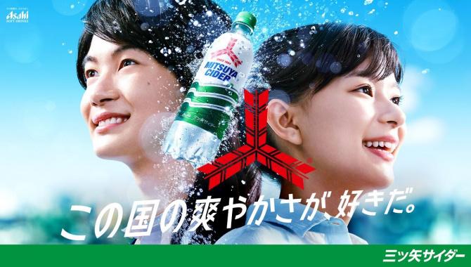 Японская Реклама - Asahi Mitsuya Cider