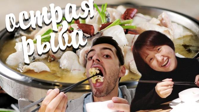 Пробую острую рыбу с Китаянкой. Современный ресторан в Китае (Видео)
