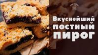 Постный пирог с вареньем - Видео-рецепт