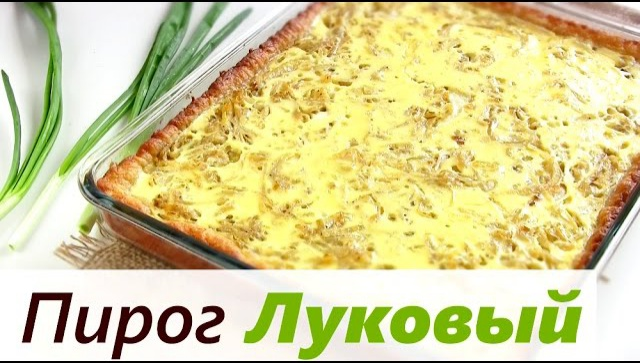 Простой Луковый пирог - Видео-рецепт