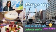 Нагоя Кафе Кими но на ва Покемон Центр Юру Кяра (Видео)