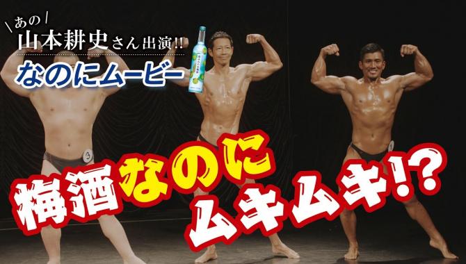 Японская Реклама - Suntory Sumiwataru Umeshu