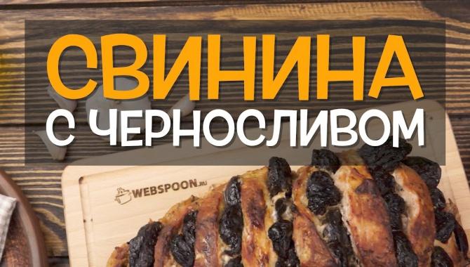 Свинина с черносливом рецепт в духовке - Видео-рецепт