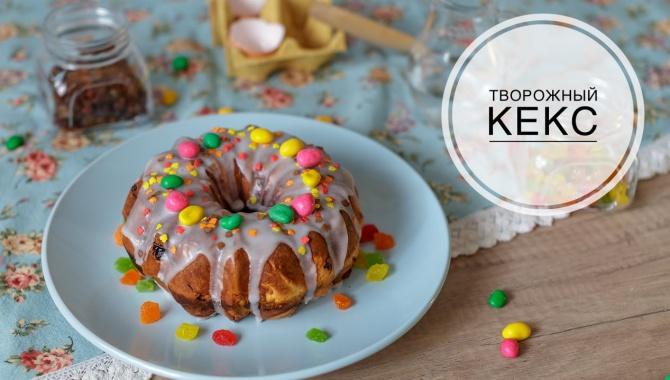 Творожный кекс к Пасхе - Видео-рецепт
