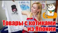 Японская Реклама - Очень много котиков! Товары из Японии (Видео)