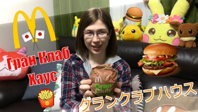 Японский Макдональдс Gran Club House Бургер (Видео)