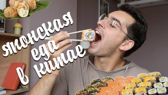 Пробую японскую еду в Китае: улитки, суши, лосось, осьминог (Видео)